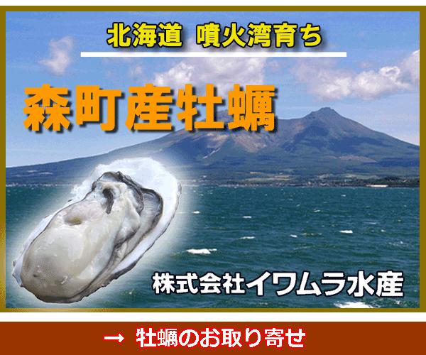 イワムラ水産